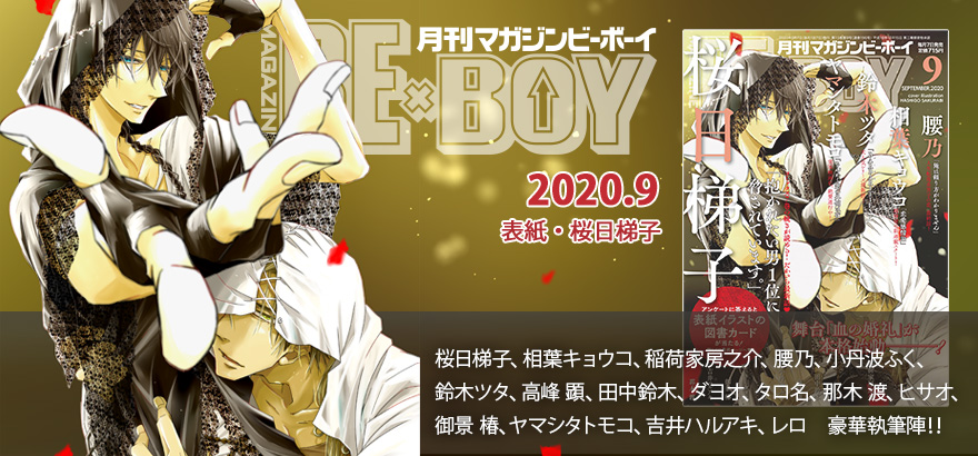 MAGAZINE BE×BOY 2020年9月号