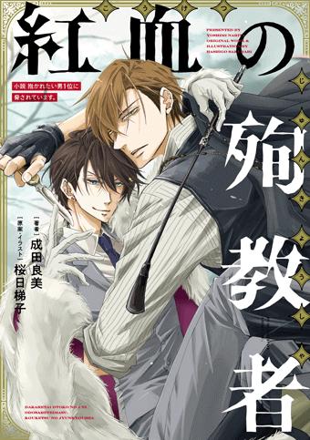 だか いち 小説 #だかいち Novels, Japanese