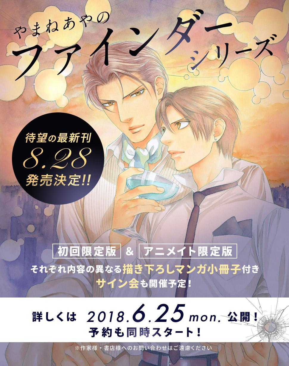 Le manga Viewfinder de retour cet été au Japon !